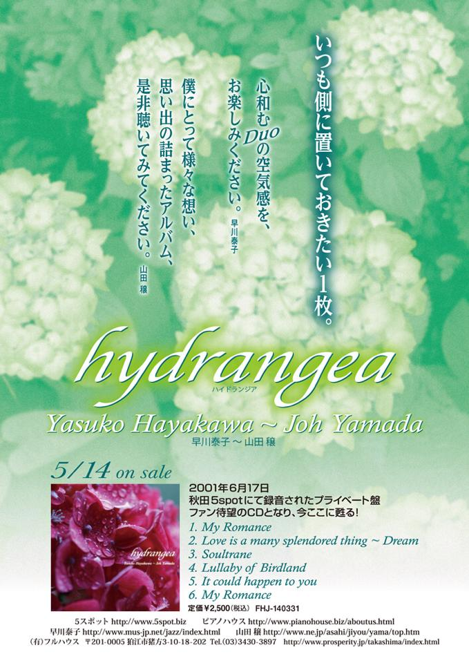 hydrangea パンフレット