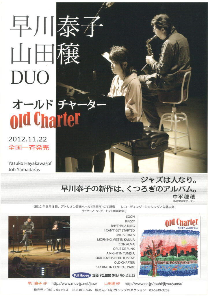 Old Charter パンフレット